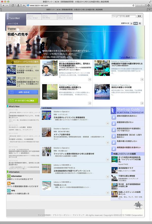 耐震ネット
