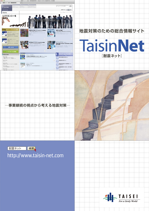 TaisinNetパンフ-2013