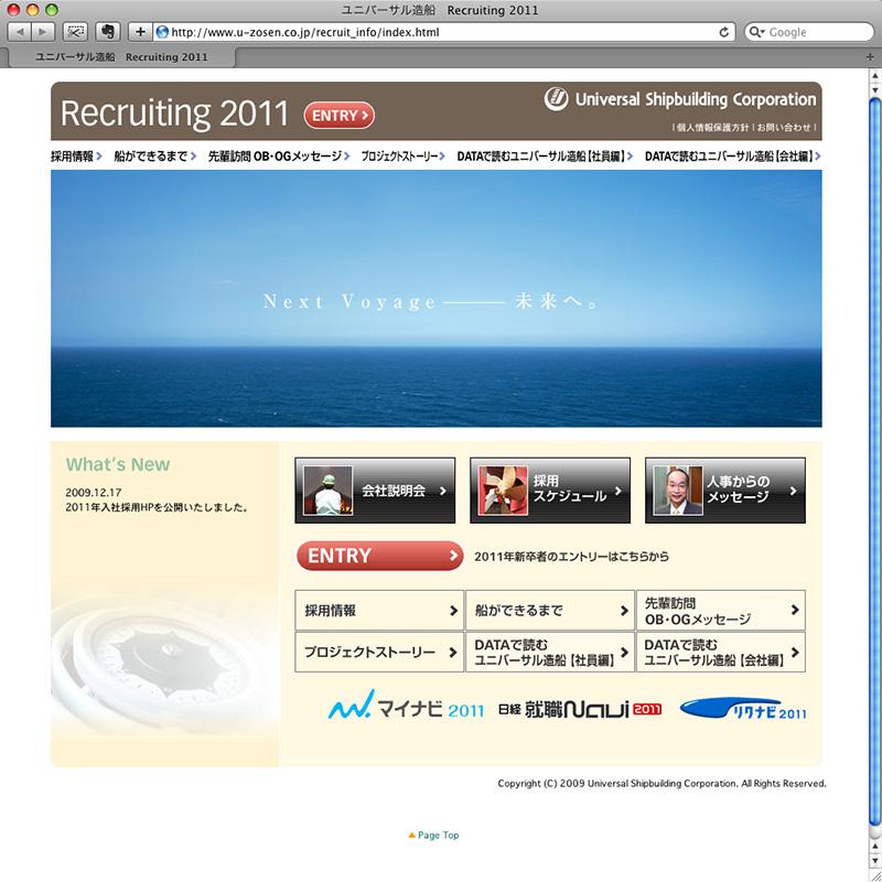 ユニバーサル造船 2011新卒採用サイト