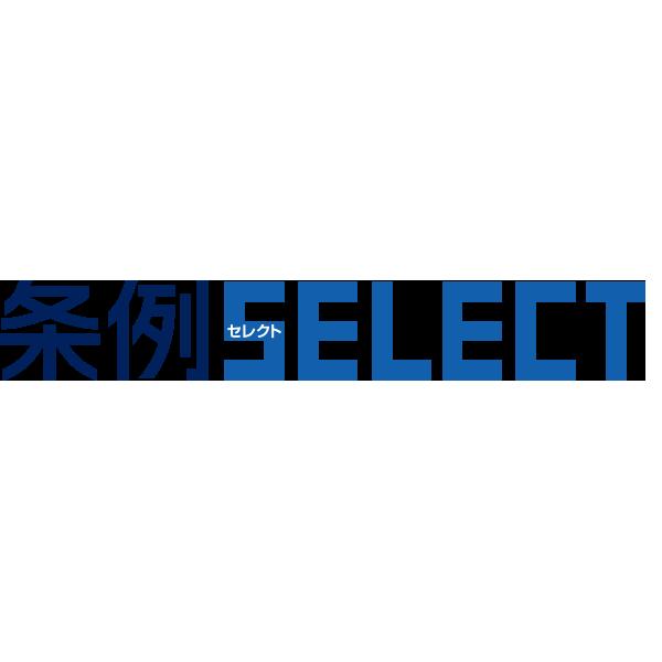 logo-条例セレクト