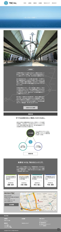 株式会社TBC プレリリースサイト-Home