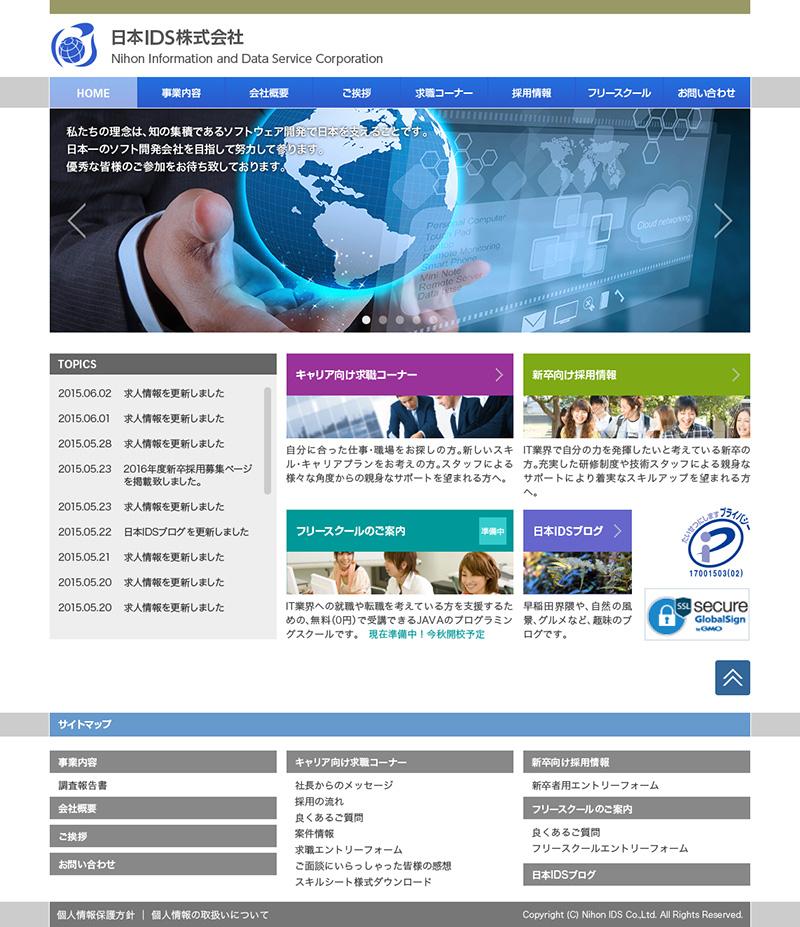 日本IDS-Home