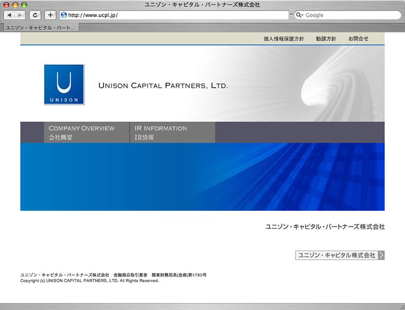 ユニゾン・キャピタル・パートナーズ株式会社 ウェブサイト