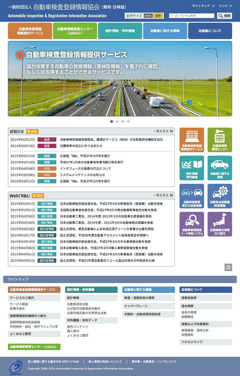 自動車検査登録情報協会-Home