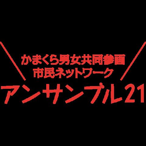 logo-ensemble21