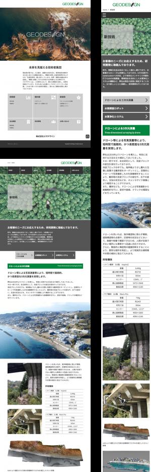 株式会社ジオデザイン ウェブサイト