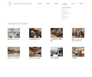 有限会社サイハデザインオフィス ウェブサイト