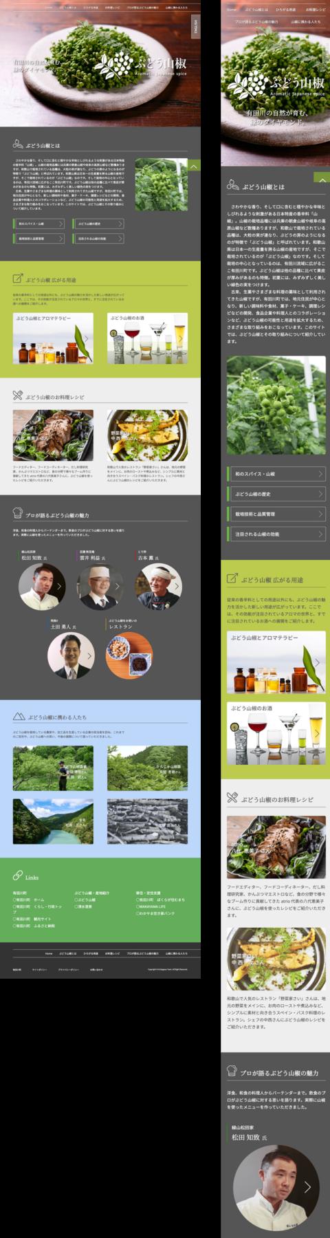 ぶどう山椒 Webサイト