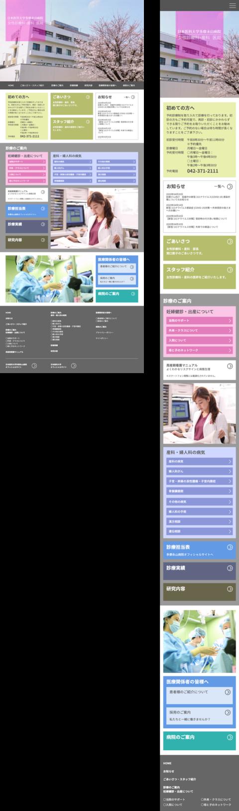 日本医科大学多摩永山病院女性診療科・産科 Webサイト