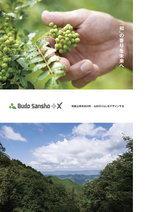 ぶどう山椒ブックレット 「和」の香りを未来へ